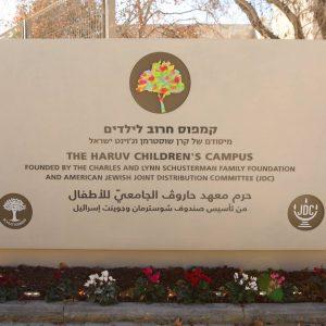 מתחם קמפוס חרוב ירושלים