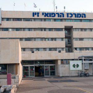 בית חולים זיו