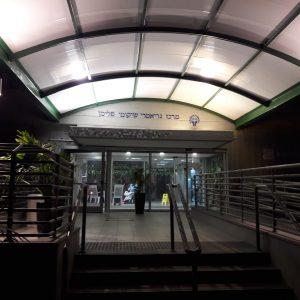 מרכז גריאטרי - בית חולים פלימן