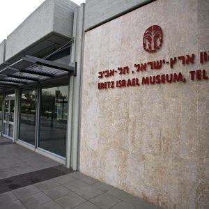 מוזיאון ארץ ישראל תל אביב