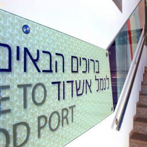 טרמינל נוסעים נמל אשדוד