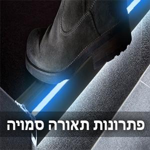 פתרונות מתקדמים לתאורה סמויה רוכשים רק בטיפטרוניק 04-8214001